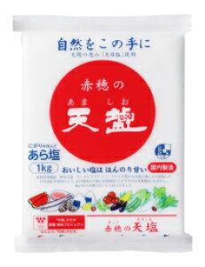 塩 赤穂の天塩 あましお 1kg 天塩