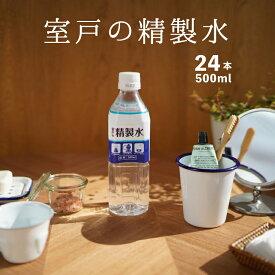 精製水 500ml 24本 送料無料 国産 室戸の精製水 高純度 化粧用 スチーマー 高純度希釈水 送料無料 アルコール アルコール希釈