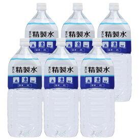 精製水 国産 室戸の精製水 2L 6本 高純度 化粧用 スチーマー 高純度希釈水 送料無料 あす楽