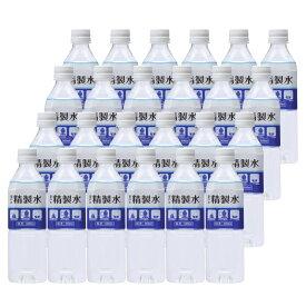 国産 精製水 室戸の精製水 500ml 24本 高純度 化粧用 スチーマー 高純度希釈水 送料無料 アルコール アルコール希釈