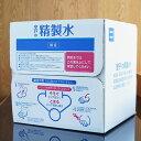 【あす楽】精製水 国産 室戸の精製水 20L 高純度 化粧用 スチーマー 高純度希釈水 送料無料 大容量 エコ 手作り化粧品…