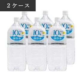 送料無料 保存水 特別価格 非常時 災害時対策 10年保存水 1.8L×12本 10年保存可能