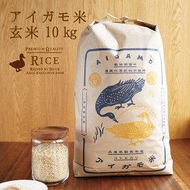定期購入 2021年度産 新米 令和3年度産 玄米10kg 兵庫県産 栽培期間中、農薬・化学肥料不使用 コシヒカリ100% あいがも米 合鴨米 合鴨農法 備蓄米 備蓄食 保存食 ローリングストック