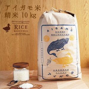 定期購入 新米 令和3年産 アイガモ米 精米10kg 兵庫県産 農薬や化学肥料を一切使わない栽培方法 コシヒカリ100% あいがも米 合鴨米 合鴨農法 備蓄米 備蓄食 保存食 ローリングストック