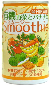有機野菜とバナナのスムージー(160g×30本)【光食品】【送料無料】