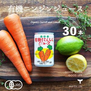 【あす楽】有機にんじんジュース 1ケース 160g 30本 送料無料 最安値 光食品 有機 人参ジュース ヒカリ 無添加