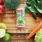 有機野菜ジュース 有機野菜飲むならこれ1日分 2ケース 190g 60本 送料無料 あす楽 最安値 光食品 ヒカリ食品 有機オーガニック 無添加 有機JAS認定