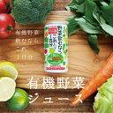 有機野菜ジュース 有機野菜飲むならこれ1日分 1ケース 190g 30本 送料無料 最安値 光食品 ヒカリ食品 有機オーガニック 無添加 有機JAS認定