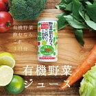 有機野菜ジュース 有機野菜飲むならこれ1日分 1ケース 190g 30本 送料無料 あす楽 最安値 光食品 ヒカリ食品 有機オーガニック 無添加 有機JAS認定