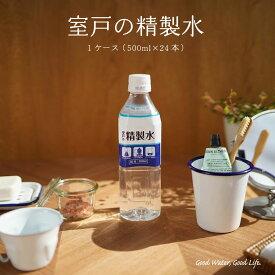 精製水 国産 室戸の精製水 500ml 24本 高純度 化粧用 スチーマー 高純度希釈水 送料無料 アルコール アルコール希釈