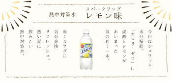 熱中対策水炭酸コーラ490ml24本赤穂化成送料無料コーラ味天塩