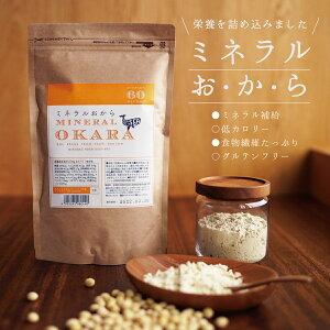 おからパウダー ミネラルおから 450g 3袋 送料無料 食物繊維 赤穂化成 ダイエット ミネラル グルテンフリー 低カロリー おからクッキー