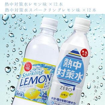 送料無料熱中対策水お試しセット熱中対策水レモン味12本炭酸レモン490ml12本合計24本赤穂化成レモン味天塩