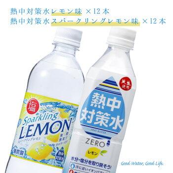 【送料無料期間限定】熱中対策水お試しセット熱中対策水レモン味500ml12本炭酸レモン490ml12本合計24本赤穂化成レモン味天塩あす楽