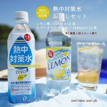 熱中対策水お試しセット熱中対策水レモン味500ml12本炭酸レモン490ml12本合計24本赤穂化成レモン味天塩あす楽