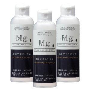 あす楽 国産 濃縮マグネシウム 150ml 3本 栄養機能食品 無添加 高濃度マグネシウム 超高濃度マグネシウム 天然マグネシウム 90日分 室戸海洋深層水100% 無添加 にがり 液体 マグネシウム サプ