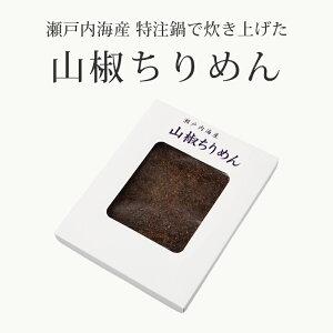山椒ちりめん 240g 3箱 スズキ海産 赤穂の天塩