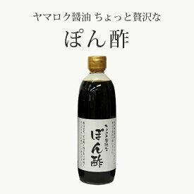 ヤマロク醤油 ちょっと贅沢なぽん酢 500ml 1本 小豆島