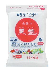塩 あましお 赤穂の天塩 500g 天日塩 オーストラリア シャークベイ 粗塩 にがり マグネシウム チャック付