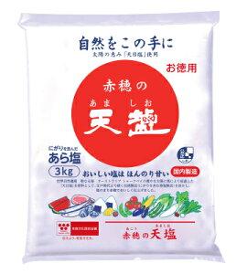 塩 あましお 赤穂の天塩 3kg 天日塩 オーストラリア シャークベイ 粗塩 にがり マグネシウム