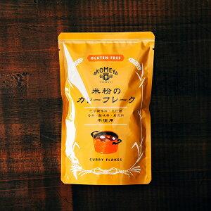 米粉のカレーフレーク グルテンフリー AKOMEYA TOKYO
