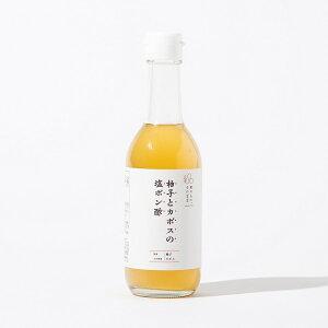 【素のもの、そのまま】柚子とカボスの塩ポン酢 AKOMEYA TOKYO