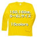 ヘビーウェイト長袖リブ無しカラーTシャツ(150・160センチ,アダルトS〜XL)プリントスター Printstar #00101-LVC 無地