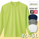 ドライロングスリーブTシャツ 3L〜5L /グリマー glimmer#00304-ALT 無地