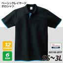 ベーシックレイヤードポロシャツ printstar プリントスター #00195-BYP 無地【メンズ 男性】【S M L LL 3L SS 全12色】【ポロシャツ 襟…