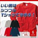 オープンエンドマックスウェイト ロングスリーブ Tシャツ(リブ無し) #OE1210 大きいサイズ XXL TRUSS 無地 綿100%