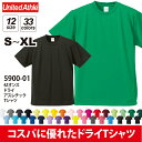 【送料無料】 4.1オンス ドライアスレチック Tシャツ#5900-01 カラーNo001~190 ユナイテッドアスレ 【メンズ 男性】【S M L XL LL】【…