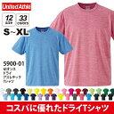 【送料無料】 4.1オンス ドライアスレチック Tシャツ#5900-01 カラーNo487~2072 ユナイテッドアスレ 【メンズ 男性】【S M L XL LL】【…