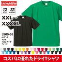 【送料無料】4.1オンス ドライアスレチック Tシャツ#5900-01 カラーNo001~190 ユナイテッドアスレ 【メンズ 男性】【3L 4L 5L】【ティ…
