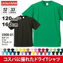 【送料無料】4.1オンス ドライアスレチック Tシャツ#5900-02 カラーNo001~190 ユナイテッドアスレ 【キッズサイズ】【120 130 150 160c…