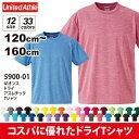 【送料無料】4.1オンス ドライアスレチック Tシャツ#5900-02 カラーNo487~2072 ユナイテッドアスレ 【キッズサイズ】【120 130 150 160…