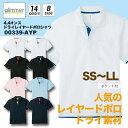 4.4オンスドライレイヤードポロシャツ ♯00339-AYP SS〜LLサイズ【ドライ 乾きやすい 重ね着風】