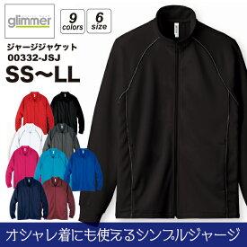 ジャージジャケット SS〜LL/グリマー glimmer#00332-JSJ 無地