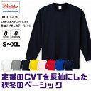 ヘビーウェイト長袖リブ無しカラーTシャツ(アダルトS〜XL)プリントスター Printstar #00101-LVC 無地