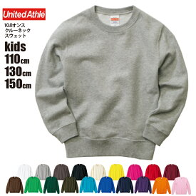 10.0オンス クルーネック スウェット kids(110・130・150 センチ)/ユナイテッドアスレ #5044-02