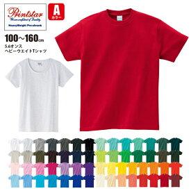 5.6オンス ヘビーウエイトTシャツ プリントスター(100〜160cm) Printstar #00085-CVT 上質 丈夫 無地