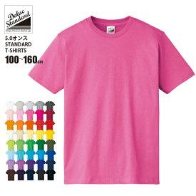 5.0オンス スタンダートTシャツ #DM030 (100〜160) プリントスター 無地 半袖 小さいサイズ