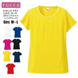 4.7オンス ドライ シルキータッチ Xライン Tシャツ#5088-04 /ルッカ rucca