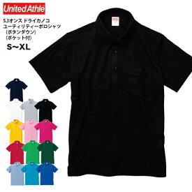 acae5e8283490a 5.3オンス ドライ CVC ポロシャツ(ボタンダウン)(ポケット付き)/ユナイテッド アスレ
