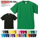 【送料無料】4.1オンス ドライアスレチック Tシャツ#5900-02 カラーNo001~190 ユナイテッドアスレ 【キッズサイズ】【…