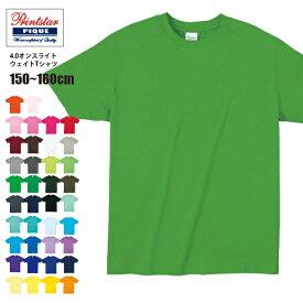 ライトウェイトTシャツ (サイズ150,160cm) /Printstar プリントスター#00083-BBT 無地
