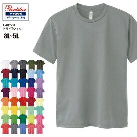 ドライTシャツ Men's 3L〜5L Aカラー/グリマー glimmer#00300-ACT