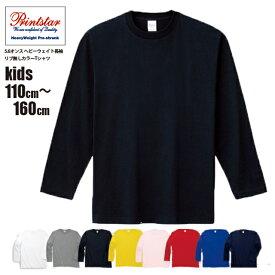 ヘビーウェイト長袖リブ無しカラーTシャツ(110~160センチ)プリントスター Printstar #00101-LVC 無地