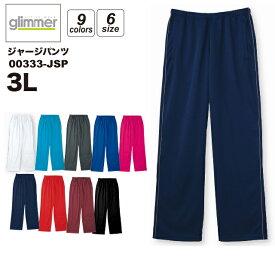 ジャージパンツ 3L サイズ/グリマー glimmer#00333-JSP 無地