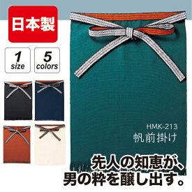 帆前掛け(日本製)#HMK-213 フリーサイズ【エプロン 酒屋 和風 かっこいい 名入れ プリント】