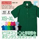 5.3オンス ドライ CVC ポロシャツ(ボタンダウン)(ポケット付き)/ユナイテッド アスレ UNITED ATHLE #5051-01